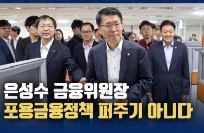 """[영상] 은성수 금융위원장 """"포용금융정책, 퍼주기 아니다"""""""