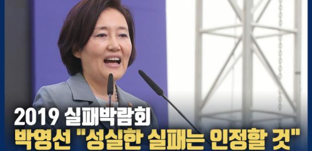 """[영상] '2019 실패박람회' 박영선 """"성실한 실패는 책임 묻지 않겠다"""""""