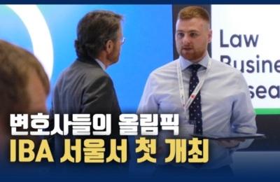 [영상] `변호사들의 올림픽` IBA 서울서 첫 개최