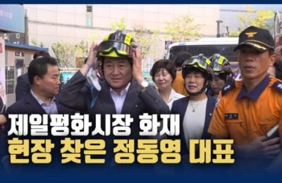 [영상] 동대문 제일평화시장 화재 현장 찾은 정동영 대표