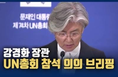 [영상] 강경화 장관, UN총회 참석 의의 브리핑