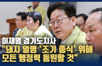"""[영상] 이재명 """"돼지열병 조기 종식 위해 모든 행정력 동원"""""""