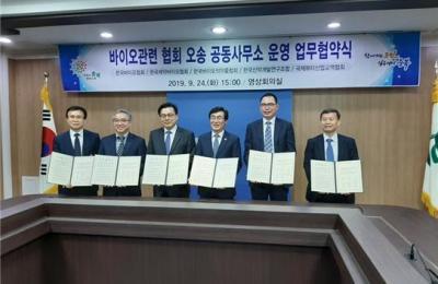 한국바이오협회, 충청북도 오송에 지부 개소