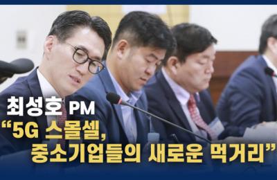 """[영상] 최성호 PM """"5G 소형기지국은 중소기업들의 새로운 먹거리"""""""