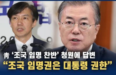 """[영상] 靑 '조국 임명 찬반' 청원에 """"조국 임명권은 대통령 권한"""""""