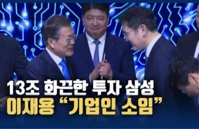 """[영상] '13조 투자' 이재용 """"도전 거셀수록 철저히 준비…기업인 소임 다할 것"""""""