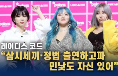 """[영상] 레이디스 코드 """"삼시세끼·정법 출연하고파…민낯도 자신"""""""