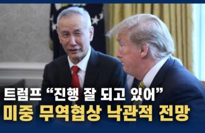 """[영상] 트럼프 """"중국과의 협상 매우 잘 돼""""…낙관적 입장 보여"""