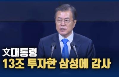 """[영상] 文대통령 """"13.1조 투자한 삼성에 감사"""""""