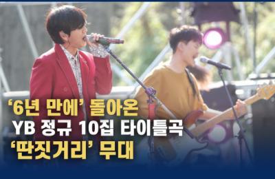 [영상] 윤도현 밴드, 락 영혼 충만한 '딴짓거리' 무대