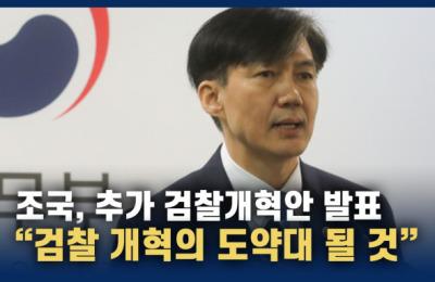 """[영상] 조국 """"검찰 직접수사 축소·특수부 명칭 폐지""""…검찰개혁 2차 발표"""