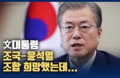 """[영상] 文 """"조국·윤석열 조합 검찰개혁 희망했지만, 꿈같은 희망돼"""""""