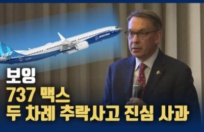 """[영상] 보잉 """"737맥스 두 차례 추락사고에 진심 사과...보상 논의 중"""""""