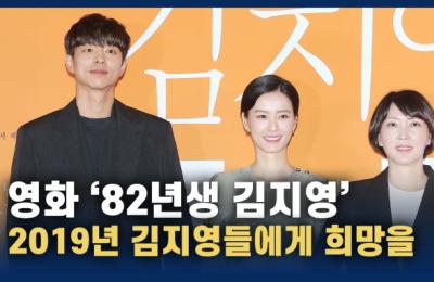 [영상] 영화 '82년생 김지영'…2019년 김지영들에게 희망을