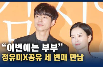 """[영상] """"이번에는 부부""""…정유미X공유 벌써 세 번째 만남"""