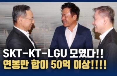 [영상] 한상혁 방통위원장, 이통3사 대표와 첫 회동
