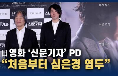 """[영상] 영화 '신문기자' PD """"처음부터 심은경 염두, 日여배우 섭외 안 해"""""""