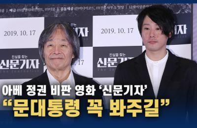 """[영상] 아베 정권 비판한 영화 '신문기자'…""""문대통령 꼭 봐주길"""""""