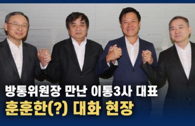 [영상] 한 자리 모인 이통3사 대표들 훈훈한 대화 현장