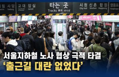 [영상] '출근길 대란 없었다' 서울지하철 파업 철회…운행 정상화