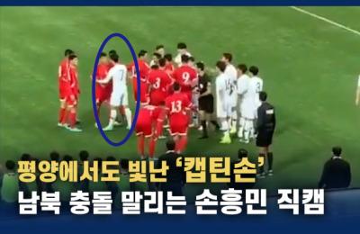 [영상] '한국 vs 북한' 29년 만에 평양 원정 '깜깜이 경기' 직캠 영상