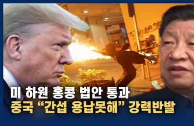 """[영상] 美하원 홍콩 시위 지지 법안 통과...중국 """"외부세력 간섭 용납 못해"""""""
