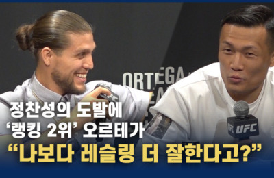 [영상] '랭킹 2위' 오르테가 '정찬성이 나보다 레슬링 잘한다고?'