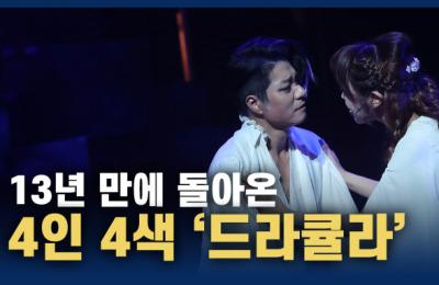 [영상] 13년 만에 돌아온 신성우·임태경·엄기준·켄…4인 4색 '드라큘라'