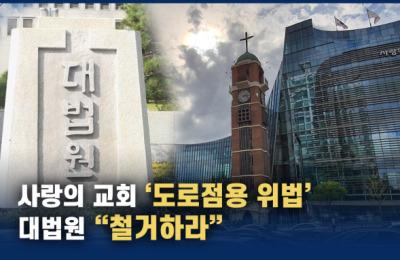[영상] 복구 비용만 391억?...대법 '사랑의교회 도로점용 철거하라'
