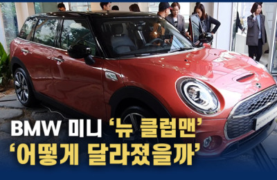 [영상] BMW 미니 '뉴 클럽맨' 출시...'어떻게 달라졌을까'