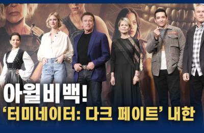 """[영상] """"아윌비백!""""…'터미네이터: 다크 페이트' 주역들 내한"""