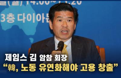 """[영상] 제임스 김 암참 회장 """"韓, 노동 유연화해야 고용 창출"""""""