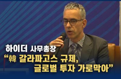 """[영상] 하이더 사무총장 """"韓 갈라파고스 규제, 글로벌 투자 가로막아"""""""