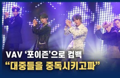 """[영상] VAV '포이즌'으로 컴백...""""대중들 중독시키는 독이 될것"""""""