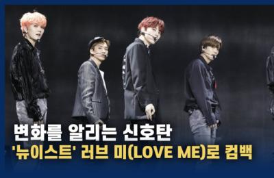 [영상] 변화를 알리는 신호탄 '뉴이스트'...타이틀곡 LOVE ME 컴백