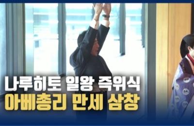 [영상] 나루히토 일왕 즉위식...아베총리 '만세 삼창'
