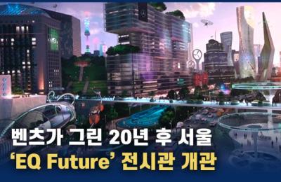 [영상] 벤츠가 그린 20년 후 서울…'EQ퓨처' 전시관 개관