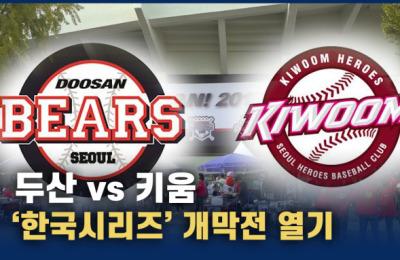 [영상] '5년 연속 KS' 두산vs '창단 첫 우승'키움... 한국시리즈 개막전 앞두고 잠실 열기 후끈