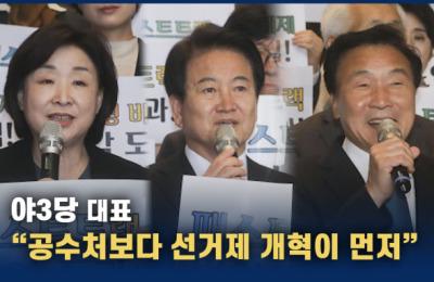 """[영상] 바른미래·평화당·정의당 """"공수처보다 선거제 개혁이 먼저"""""""