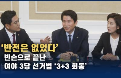 [영상] '반전은 없었다'…또 빈손으로 끝난 '3+3 여야회동'