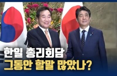 [영상] 이낙연·아베 총리회담, '그동안 할말 많았나'...예상보다 11분 길어져