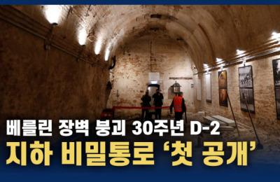 [영상] 베를린 장벽 붕괴 30주년 D-2…'지하 비밀통로 첫 공개'