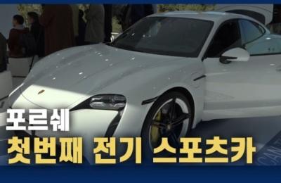 [영상] 포르쉐, 첫번째 전기 스포츠카...'타이칸 터보 S' 아시아 최초 공개