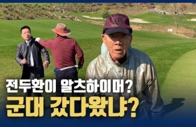 """[영상] 전두환 골프 라운딩 포착 …""""치매 100% 아냐"""""""
