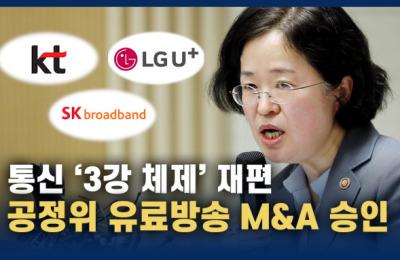 [영상] 공정위, SK·LG 유료방송 M&A '조건부 승인'...미디어 빅뱅 본격화