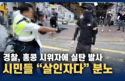 """[영상] 홍콩경찰 실탄 사격 '탕탕탕', 시위자 그대로 쓰러져…시민들 """"살인자다"""""""