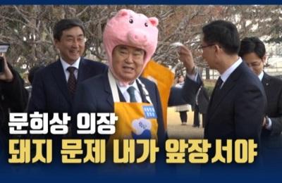 """[영상] '2019 국회 우리 한돈 사랑 캠페인' 文의장 """"돼지 문제는 내가 앞장서야"""""""