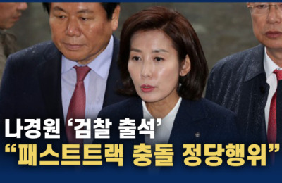 "[영상] 검찰 출석한 나경원 ""패스트트랙 충돌 정당행위...역사가 심판"""