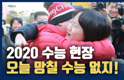 [영상] '망칠 수능 없지' 결전의 날 2020 수능