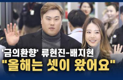 """[영상] '금의환향' 류현진-배지현...""""올해는 셋이 왔어요~"""""""